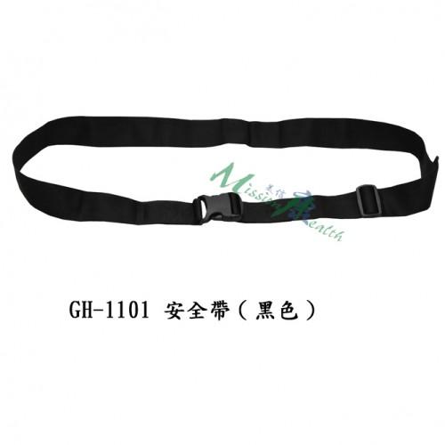 GH-1101、GH-1103、GH-1104  安全帶