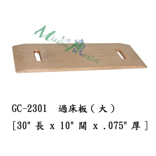 GC-2301、GC-2311  過床板