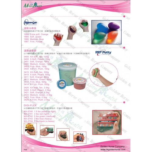 復康運動用品 P.95 (運動治療蛋、治療膠、手指訓練器-Eggsercizer, Putty, Digi-Flex)